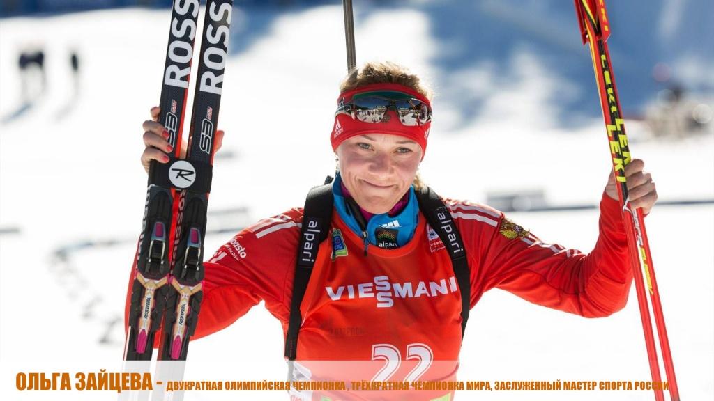ОЛЬГА ЗАЙЦЕВА - двукратная олимпийская чемпионка , трёхкратная чемпионка мира, заслуженный мастер спорта России