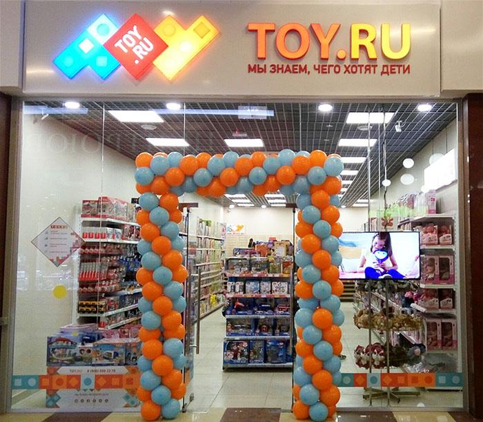 Магазин TOY.RU Саратов, ул. Орджоникидзе, 1