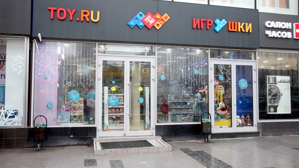 Магазин TOY.RU на Новом Арбате 13