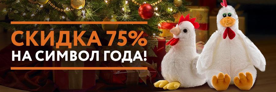 Скидки до 75% на мягкие игрушки Символ года!