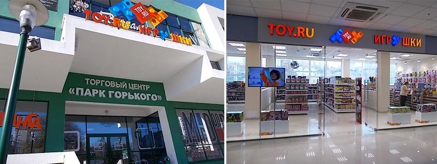Магазин TOY.RU в городе Сочи