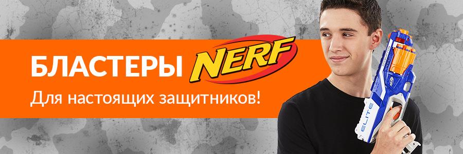 Бластеры NERF - для настоящих защитников!