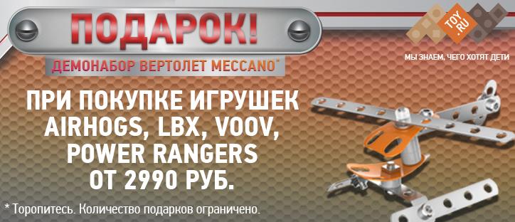 Banner_724х312_meccano_akciya.jpg