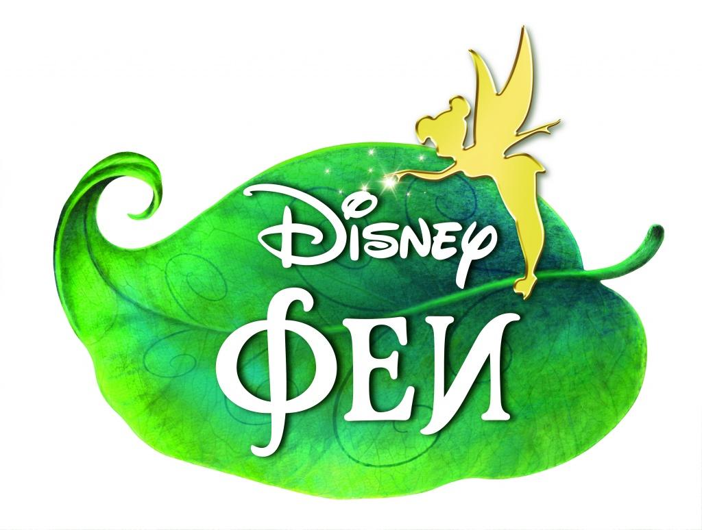 846.Fairies.logo.jpg