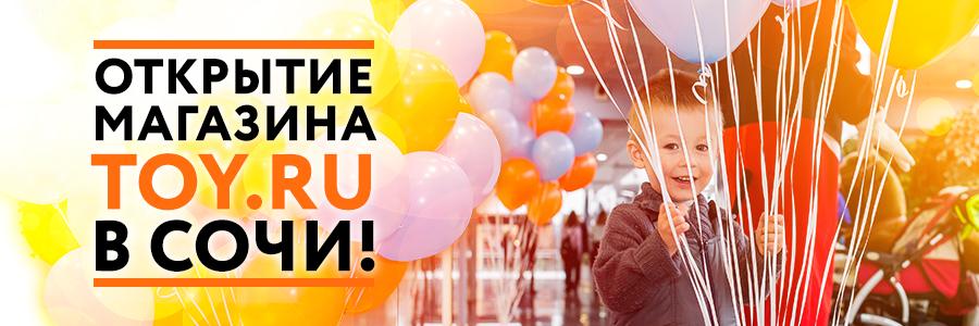 Праздник в честь открытия магазина TOY.RU в Сочи