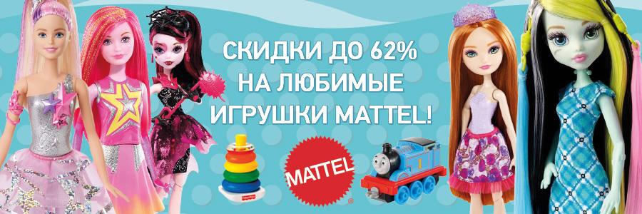 Mattel дарит скидки