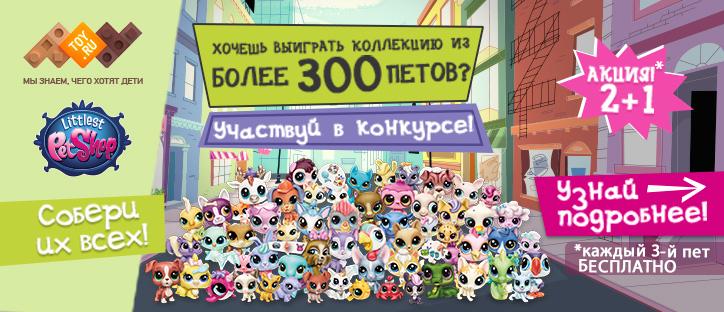Акция Littles Pet Shop в TOY.RU