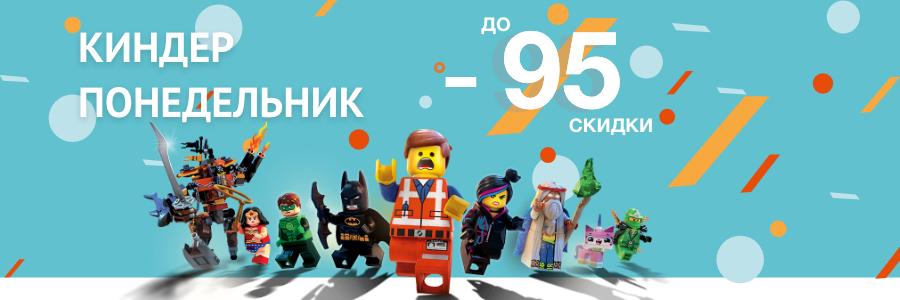 киндер понедельник toy.ru