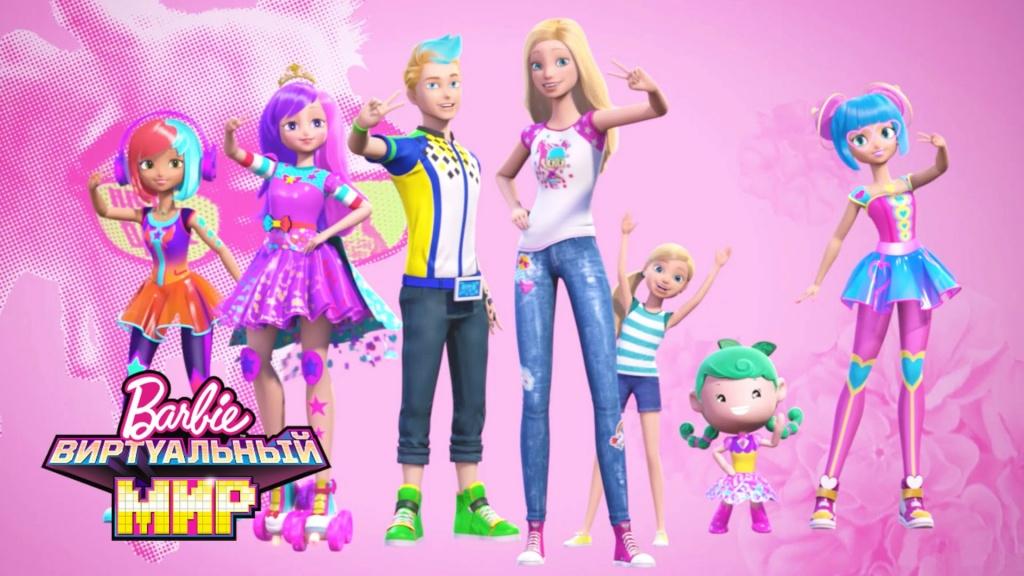 Барби Дримтопия