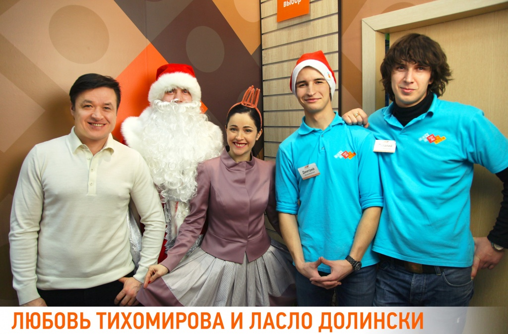 Любовь Тихомирова и Ласло Долински в TOY.RU