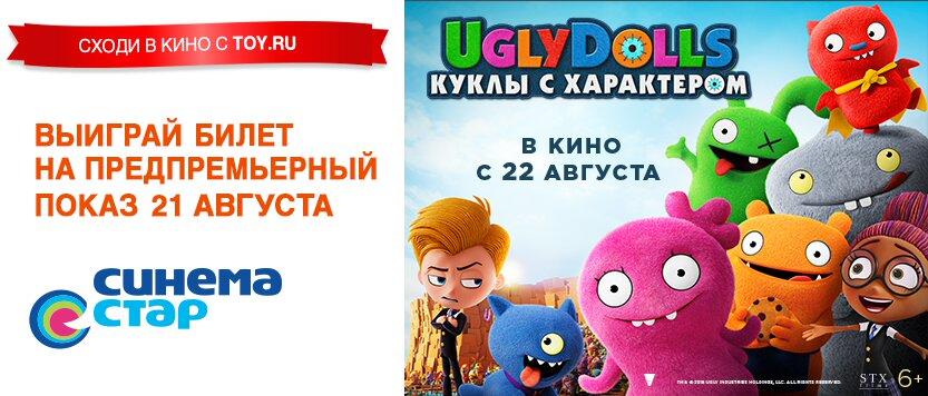 160719-03_UGLYDOLLS_banner_833x356_v3.jpg