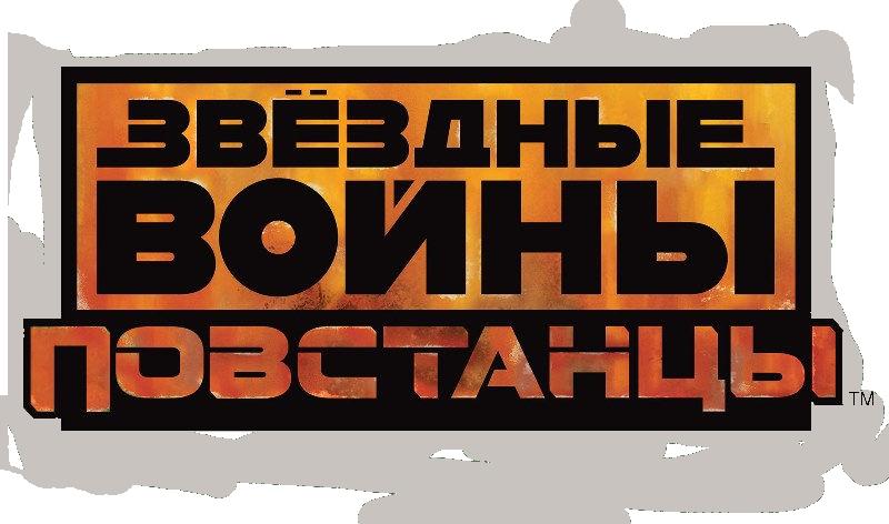 """""""Звездные войны: Повстанцы"""""""
