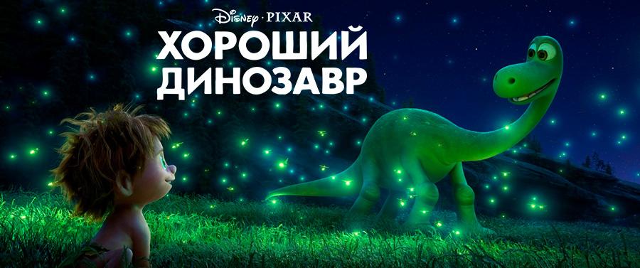 игрушки по мультфильм Хороший Динозавр
