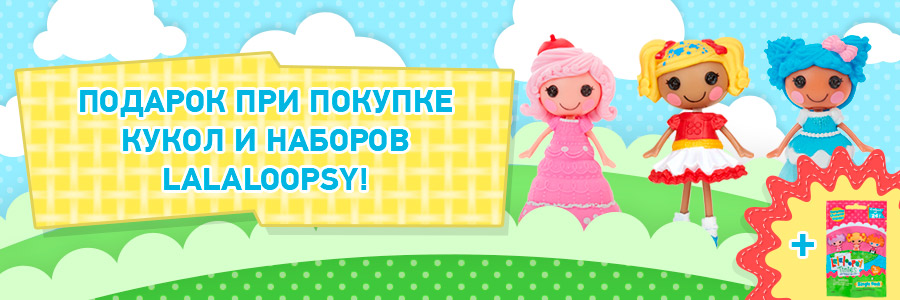 Подарок при покупке кукол и наборов Lalaloopsy