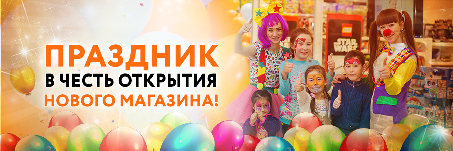 """3 декабря в ТЦ """"Щелково"""" - шоу-программа и розыгрыш призов от магазина TOY.RU"""