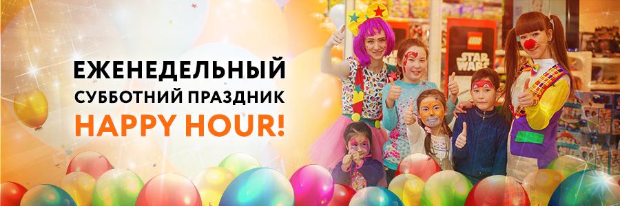 Счастливый час - еженедельный праздник в магазинах Toy.ru, аквагрим и розыгрыш призов!