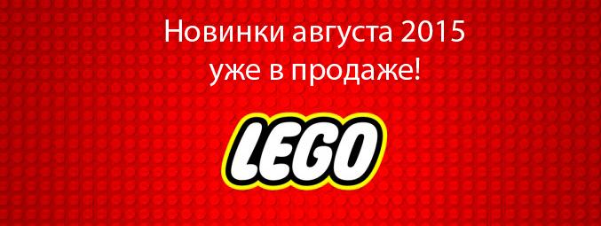 Lego новинки августа 2015