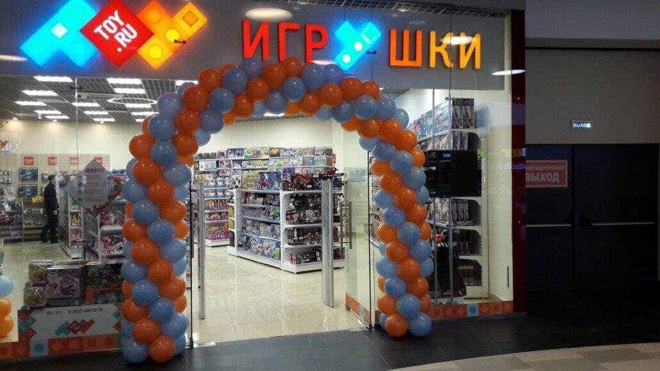 магазин TOY.RU в Щербинке