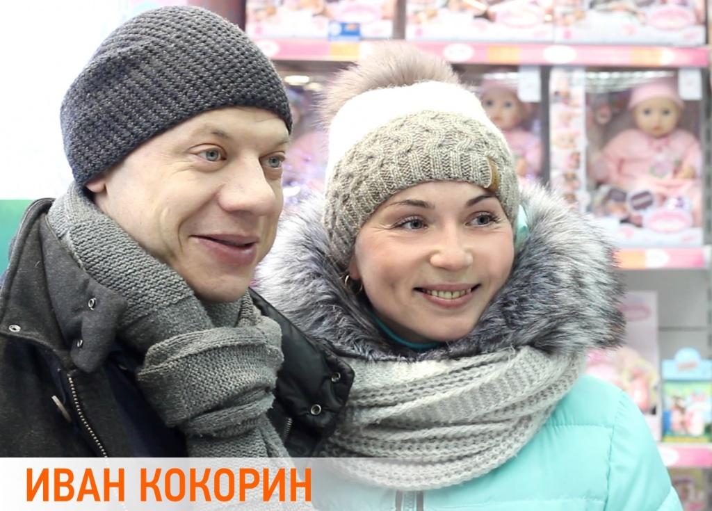 Иван Кокорин в TOY.RU
