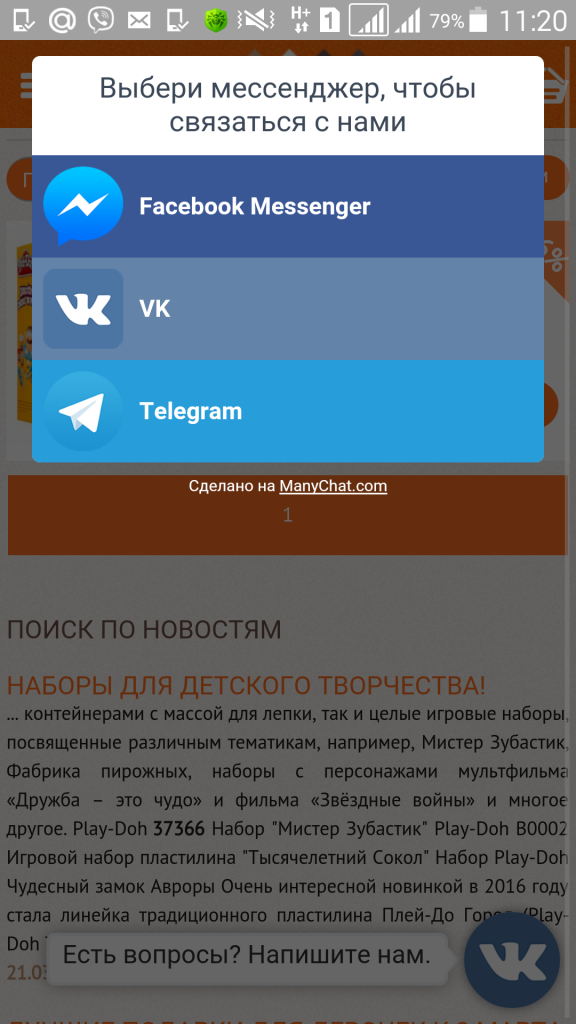 Мобильная версия сайта TOY.RU