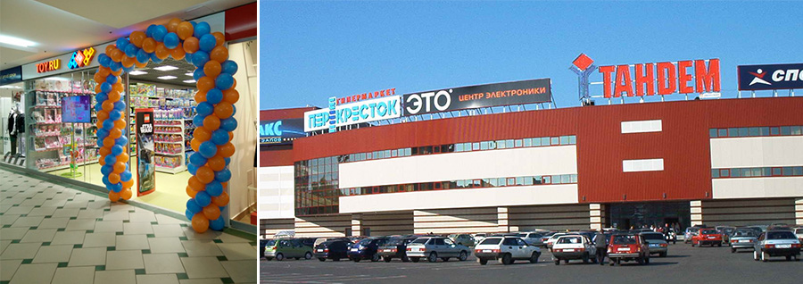 Магазин TOY.RU в Казани ТРК Тандем