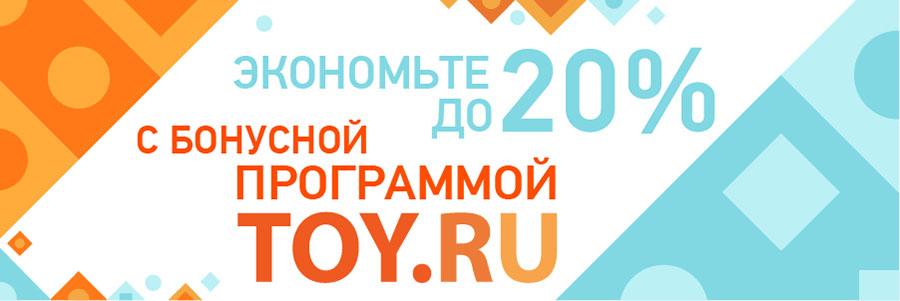 Бонусная программа в TOY.RU