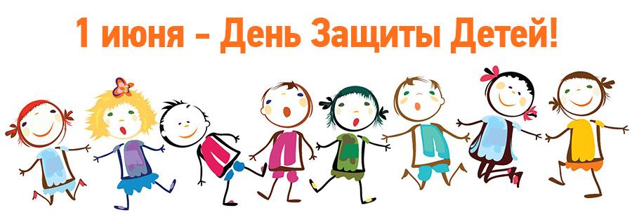 День Защиты Детей на TOY.RU