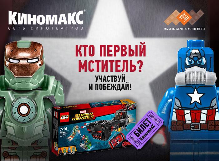 Конкурс Первый Мститель от TOY.RU
