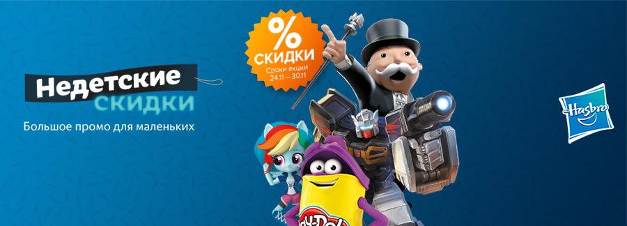 Черная Пятница скидка на игрушки Hasbro