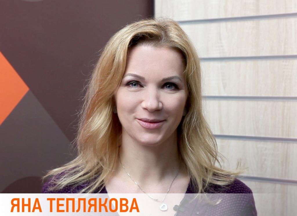 Яна Теплякова в TOY.RU