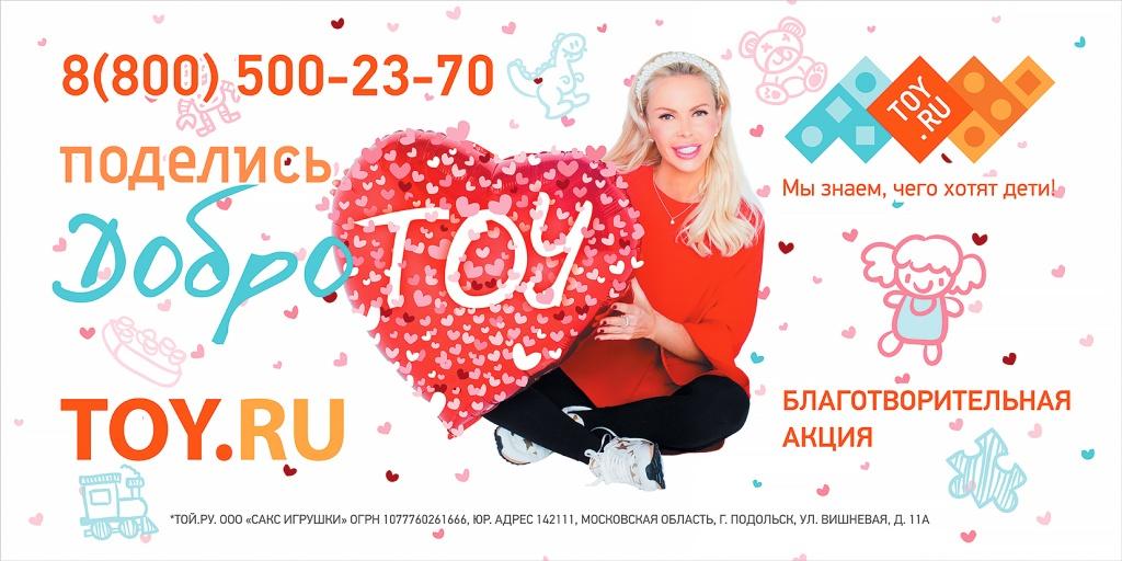 Розничная сеть магазинов детских игрушек TOY.RU продолжает мотивировать своих покупателей творить добрые дела