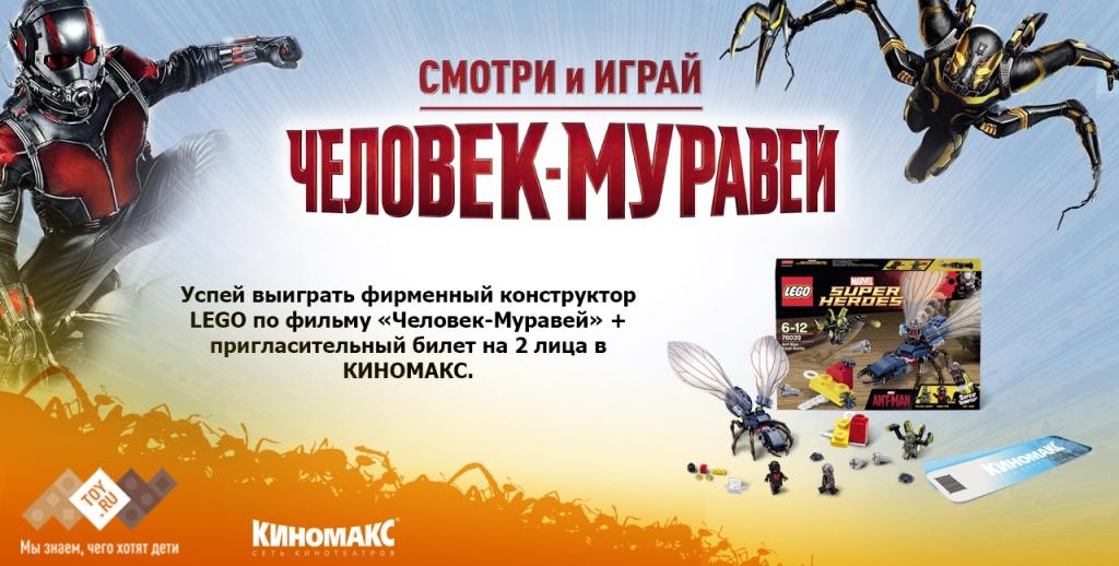 Выиграй конструктор Лего по фильму Человек Муравей на Toy.ru!
