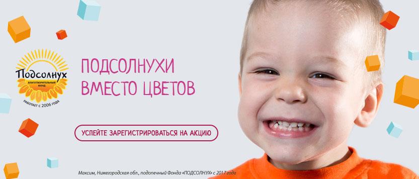 podsolnuh_833x356.jpg
