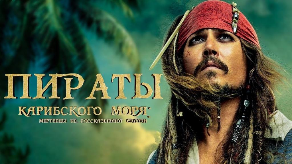 Пираты Карибского моря - игрушки по фильму в магазине TOY.RU