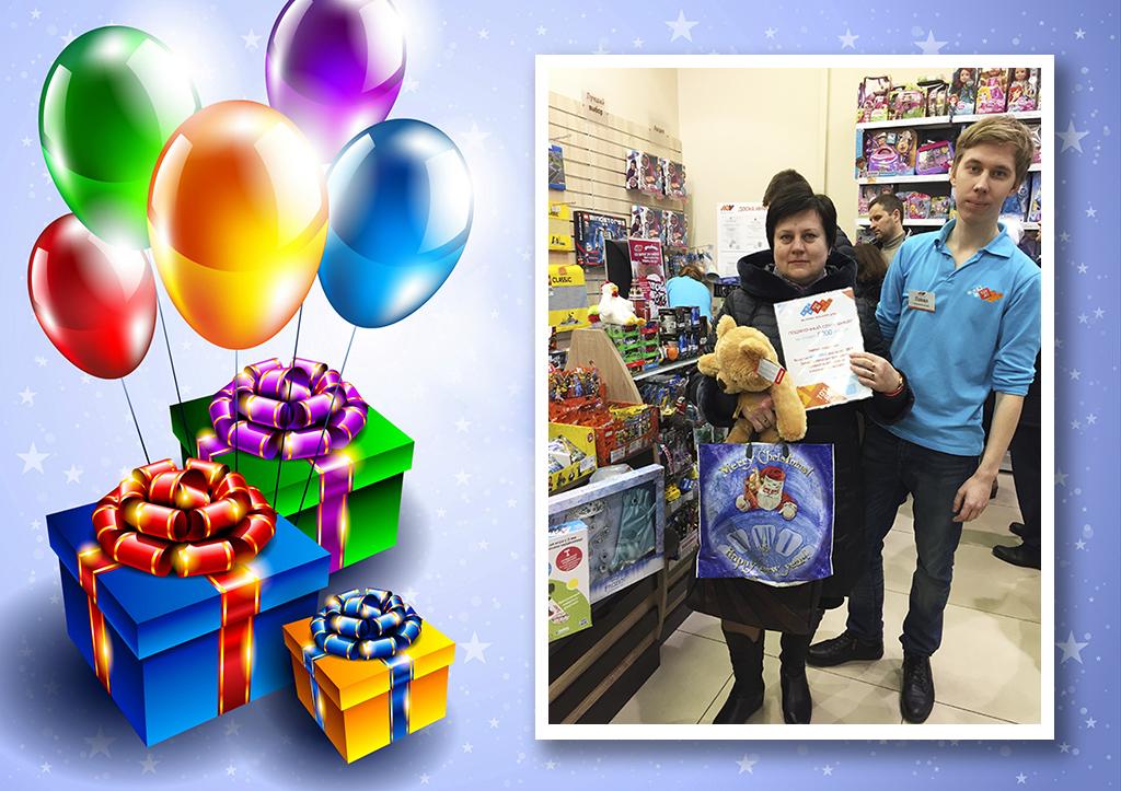 30 декабря в Санкт-Петербурге прошло торжественное вручение игрушек миллионному покупателю!